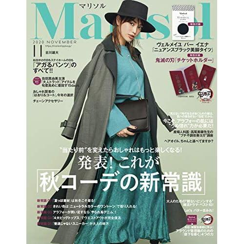 Marisol 2020年11月号 画像