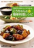 こうちゃんの簡単料理レシピ4 (TJ MOOK)