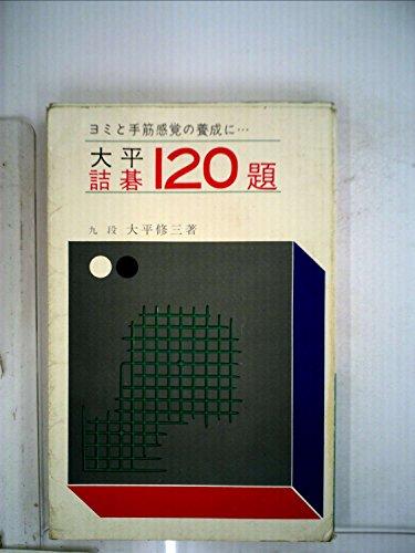 大平詰碁120題 (1967年) 感想 大...