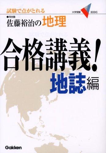 佐藤裕治の地理合格講義!地誌編―試験で点がとれる (大学受験V BOOKS)