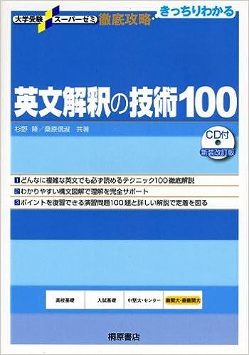 英文法のおすすめ参考書・問題集『英文解釈の技術100』