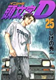 Initial D Vol. 25 (Inisharu D) (in Japanese)