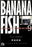Banana fish (9) (小学館文庫)