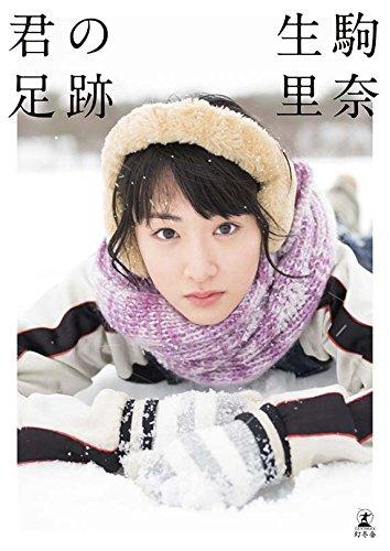 生駒里奈 最新号 表紙画像
