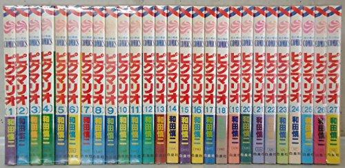 ピグマリオ全27巻完結