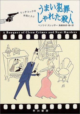うまい犯罪、しゃれた殺人 〈クラシック・セレクション〉 (ハヤカワ・ミステリ文庫)