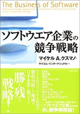 日本 ソフト ウエア