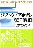 ソフトウエア企業の競争戦略(マイケル・A. クスマノ/Michael A. Cusumano/サイコムインターナショナル)