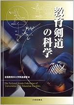 教育剣道の科学