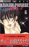 Kaikan Phrase 6 (Flower Comics) (2006) ISBN: 4091303773 [Japanese Import]