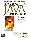 リアルタイムJavaプログラミング (Java series)