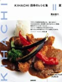 KIHACHI四季のレシピ集 (2) 夏
