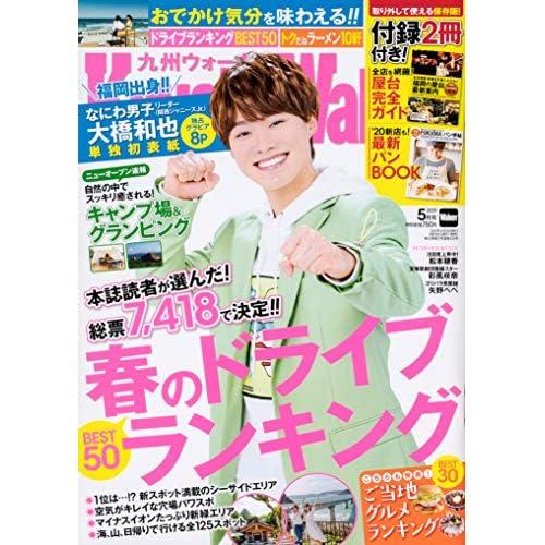 九州ウォーカー 2020年5月号 表紙画像