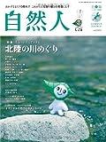 自然人 No.41 2014 夏号 (北陸――人と自然の見聞録)