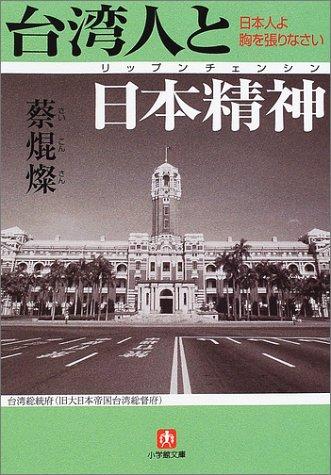 台湾人と日本精神(リップンチェンシン)―日本人よ胸をはりなさい (小学館文庫)