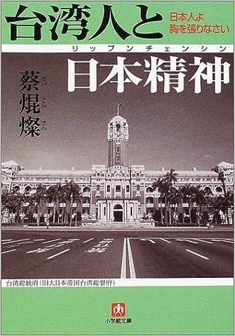 台湾人と日本精神 (小学館文庫) ...