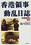 香港領事動乱日誌―危機管理の原点