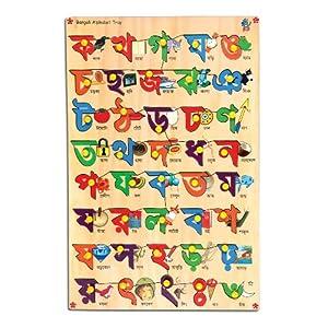 Skillofun Wooden Bengali Alphabet Picture...