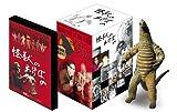 怪獣のあけぼの 幻のレッドキングBOX [DVD]