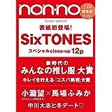 non-no ノンノ 2020年1月号 カバーモデル:SixTONES ‐ ストーンズ