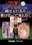 トーキョーN◎VA THE AXLERATION スーパー・シナリオ・サポート Vol.9 神は天にあり、世はすべて事もなし