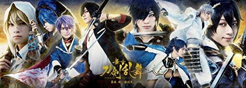 舞台『刀剣乱舞』義伝 暁の独眼竜(初回生産限定版)の商品画像