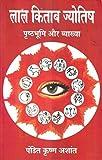 Lal Kitab Jyotish - Prashthabhumi Aur Vyakhya (IN HINDI)