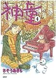 神童(4) (漫画アクション)