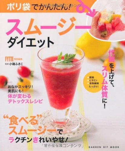 Read Online In a plastic bag easy! Smoothie diet (GAKKEN HIT MOOK) (2013) ISBN: 4056100683 [Japanese Import] PDF