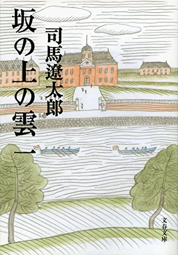 坂の上の雲(一) (文春文庫)