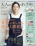 大人のおしゃれ手帖 2018年 6月号