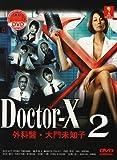 Doctor-X 2 ~ Gekai Daimon Michiko (Japanese tv series w. English Sub, All region DVD Version)