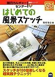 はじめての風景スケッチ (朝日カルチャーセンター講座シリーズ)
