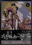 img - for XXXHolic, Volume 8 book / textbook / text book