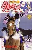Gurumin Shrew ? up! 24 (Shonen Sunday Comics) (2000) ISBN: 4091256740 [Japanese Import]