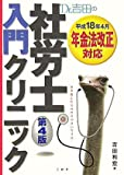 Dr.吉田の社労士入門クリニック