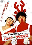[DVD]チャ・テヒョンのハッピー☆クリスマス クリスマス・パッケージ