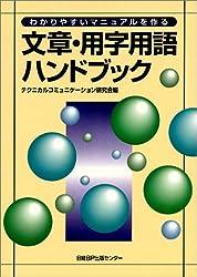 わかりやすいマニュアルを作る 文章・用字用語ハンドブック