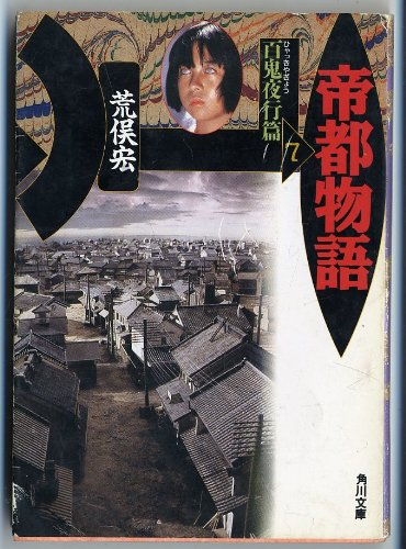 Teito monogatari. 7 [Japanese Edition]