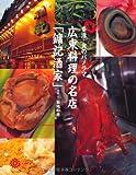 香港・食のパノラマ広東料理の名店「〓記(ヨンキー)酒家」 (コロナ・ブックス)