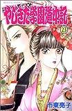 やじきた学園道中記 (第23巻) (Bonita comics)