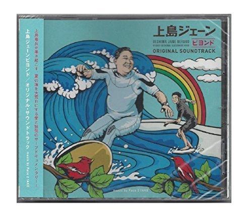 Ueshima Jane Beyond by Imports