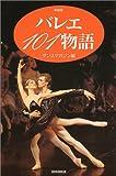 バレエ101物語 新装版 (ハンドブック・シリーズ)