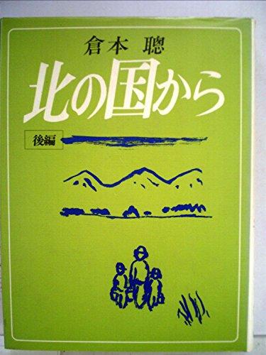 北の国から〈後編〉 (1981年) (理論社の大長編シリーズ)