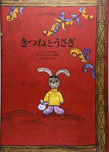 きつねとうさぎ―ロシアの昔話 (世界傑作絵本シリーズ)