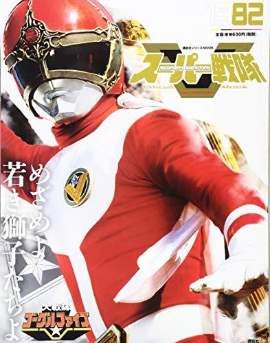 スーパー戦隊 Official Mook 20世紀 1982 大戦隊ゴーグルV (講談社シリーズMOOK)