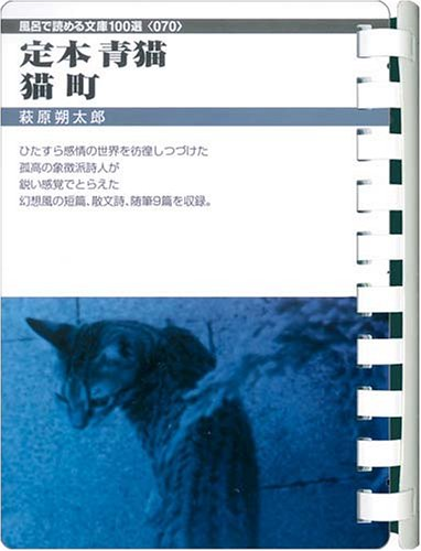 Price comparison product image (70 library to read in the bath) authentic book blue cat,  cat town (2005) ISBN: 4861970709 [Japanese Import]