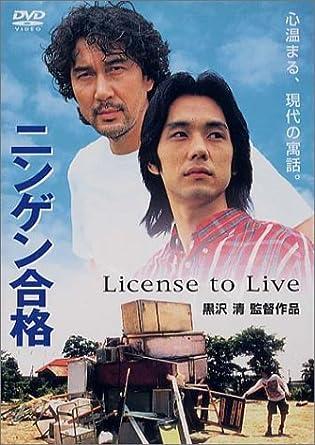 ニンゲン合格 [DVD]