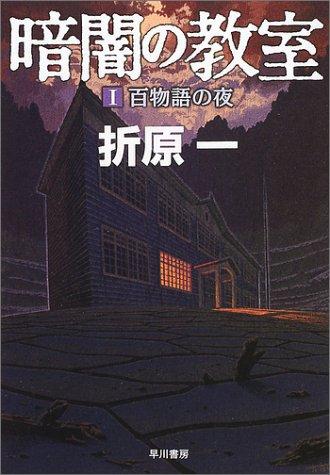 暗闇の教室〈1〉百物語の夜 (ハヤカワ文庫JA)