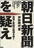 「「朝日新聞」を疑え―傲慢と欺瞞の病理を衝く」伊勢 暁史